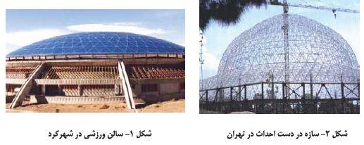 سازه های فضایی